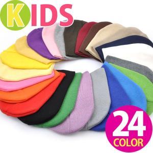 シンプル ニット帽子 キッズ用 子供用 全24色 ニット帽 ニットキャップ ニット帽子 キャップ ニット帽 メンズ レディース y1|wallstickershop