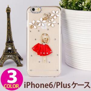iPhone6 iPhone6s Plus ケース ハードケース ハードカバー クリアケース ポリカーボネート ラインストーン デコ|wallstickershop