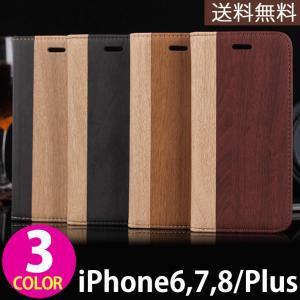 iPhone8/8Plus iPhone7/7Plus iPhone6/6s/6Plus  ケース 手帳型 合皮レザースタンド スリム・薄型|wallstickershop