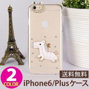iPhone6 iPhone6s Plus ケース ハードケース ハードカバー クリアケース ポリカーボネート ラインストーン スリム・薄型|wallstickershop
