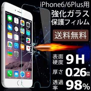 Galaxy S6 iPhone6/6s/ Plus iPhone5/5s/SE アイフォン 強化ガラス フィルム 液晶保護  送料無料 おしゃれ|wallstickershop