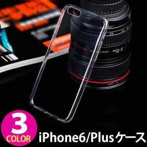 iPhone6 iPhone6s Plus ケース ソフトケース シリコン TPU クリア クリアケース ケース TPU スリム・薄型|wallstickershop