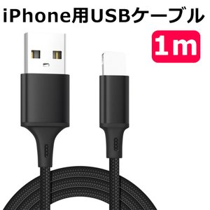 usbケーブル iPhone用 カラフル USBケーブル 1m iPhone用 スマホ充電ケーブル 断線しにくい 保護 丈夫 y2|wallstickershop