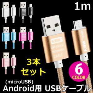 usbケーブル Android用 カラフル microUSBケーブル 1m×同色3本セット アンドロイド用 マイクロ USB スマホ充電ケーブル 断線しにくい 保護 丈夫 y2|wallstickershop