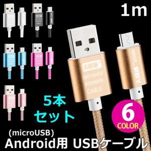 usbケーブル Android用 カラフル microUSBケーブル 1m×同色5本セット アンドロイド用 マイクロ USB スマホ充電ケーブル 断線しにくい 保護 丈夫 y2|wallstickershop