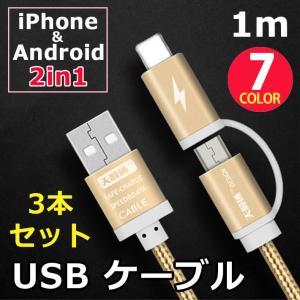 iPhone/Android両用USBケーブル 2in1 カラフル 1m×同色3本セット microUSBケーブル マイクロ USB スマホ充電ケーブル 断線しにくい 保護 丈夫 y2|wallstickershop