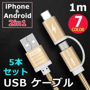 iPhone/Android両用USBケーブル 2in1 カラフル 1m×同色5本セット microUSBケーブル マイクロ USB スマホ充電ケーブル 断線しにくい 保護 丈夫 y2|wallstickershop