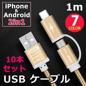 iPhone/Android両用USBケーブル 2in1 カラフル 1m×同色10本セット microUSBケーブル マイクロ USB スマホ充電ケーブル 断線しにくい 保護 丈夫 y2|wallstickershop
