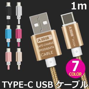 micro usbケーブル TypeC Type-C タイプC カラフル USBケーブル 1m スマホ充電ケーブル 断線しにくい 保護 丈夫 y2|wallstickershop