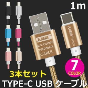 micro usbケーブル TypeC Type-C タイプC カラフル USBケーブル 1m×同色3本セット スマホ充電ケーブル 断線しにくい 保護 丈夫 y2|wallstickershop