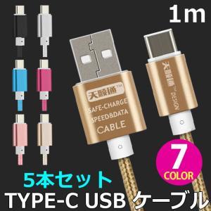 micro usbケーブル TypeC Type-C タイプC カラフル USBケーブル 1m×同色5本セット スマホ充電ケーブル 断線しにくい 保護 丈夫 y2|wallstickershop