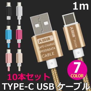 micro usbケーブル TypeC Type-C タイプC カラフル USBケーブル 1m×同色10本セット スマホ充電ケーブル 断線しにくい 保護 丈夫 y2|wallstickershop