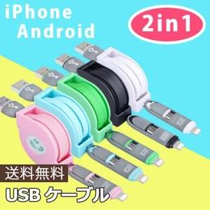 iPhone ケーブル usbケーブル 充電 断線しにくい 保護 丈夫 iphone micro usb ケーブル 充電 1m 全5色 巻き取り式|wallstickershop