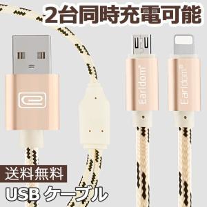 iPhone ケーブル usbケーブル 充電 断線しにくい 保護 丈夫 iphone micro usb ケーブル 充電 1m 全3色 2台同時充電|wallstickershop