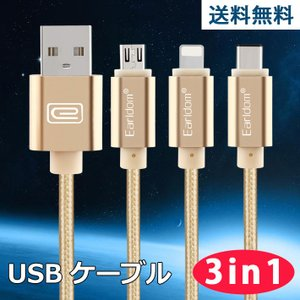 iPhone ケーブル usbケーブル 充電 断線しにくい 保護 丈夫 iphone micro type-c usb ケーブル 充電 1m 全2色 3台同時充電|wallstickershop