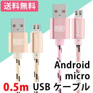 micro USBケーブル マイクロUSB Android用 アンドロイド用 0.5m 充電ケーブル スマホケーブル 全2色 断線しにくい Android 充電器|wallstickershop