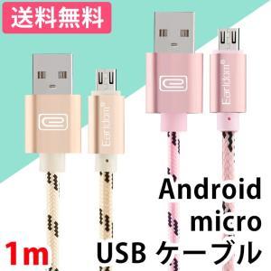 micro USBケーブル マイクロUSB Android用 アンドロイド用 1m 充電ケーブル スマホケーブル 全5色 断線しにくい Android 充電器|wallstickershop
