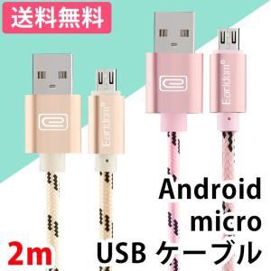 micro USBケーブル マイクロUSB Android用 アンドロイド用 2m 充電ケーブル スマホケーブル 全2色 断線しにくい Android 充電器|wallstickershop