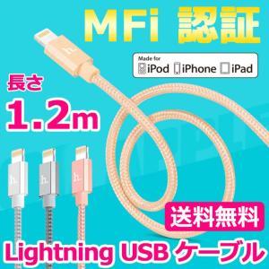 MFi認証ライトニングケーブル iPhone 充電ケーブル USBケーブル Lightnigケーブル 1.2m スマホ Apple認証 断線しにくい iPhoneケーブル|wallstickershop