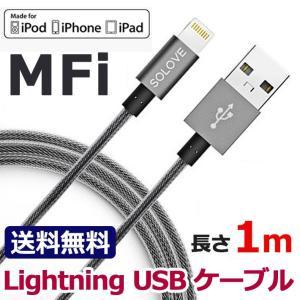 MFi認証ライトニングケーブル iPhone 充電ケーブル USBケーブル Lightnigケーブル 1m スマホ Apple認証 断線しにくい iPhoneケーブル|wallstickershop