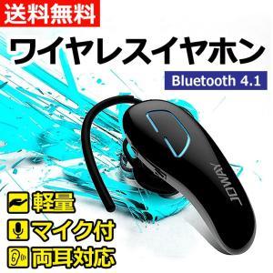 ワイヤレスイヤホン Bluetooth4.1イヤホン ブルートゥースイヤホン iPhone Android イヤフォン スマートフォン ハンズフリー通話 音楽|wallstickershop