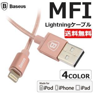 MFi認証ライトニングケーブル iPhone 充電ケーブル USBケーブル Lightningケーブル 1m 全4色|wallstickershop