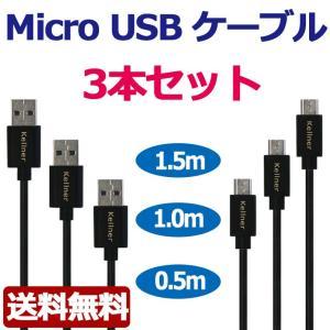 Micro USB ケーブル Android 急速充電 データ転送 3本セット 2.4A Qualcomm2.0対応 Micro-USB usb|wallstickershop