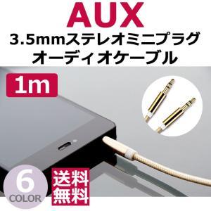 AUX ケーブル スマホ 断線しにくい 3.5mm ステレオ ミニプラグ iPhone iPod 1.0m 外部スピーカー 音楽再生 パソコン y2 wallstickershop