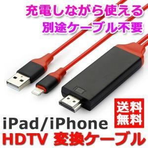 HDMI iPhone TV テレビ 接続 出力 ミラーリング 接続ケーブル アイフォン MHL USB充電 転送ケーブル 変換 iPhoneX y2|wallstickershop