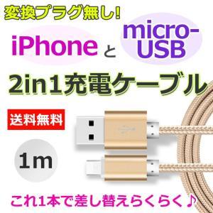 iPhone/Android両用USBケーブル 2in1 カラフル 1m microUSBケーブル アンドロイド用USBケーブル マイクロ USB スマホ充電ケーブル 断線しにくい 保護 丈夫|wallstickershop