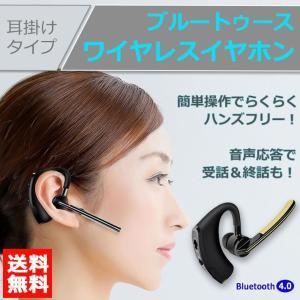 ワイヤレスイヤホン Bluetooth イヤホン ブルートゥースイヤホン iPhone Android イヤフォン スマートフォン ハンズフリー通話 音楽|wallstickershop