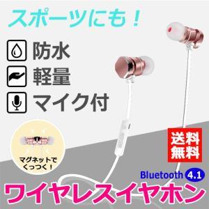 ワイヤレスイヤホン Bluetooth イヤホン ブルートゥースイヤホン iPhone Android イヤフォン スマートフォン ハンズフリー通話 音楽