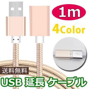 USB延長ケーブル 1m USB オス メス 延長 コード 丈夫 切断しにくい wallstickershop