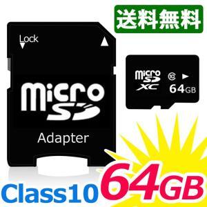 マイクロSDカード 64GB クラス10 microSDカード microSDHCカード SDカード変換アダプター付き wallstickershop