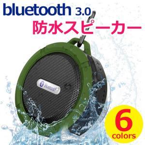 スピーカー Bluetooth 防水 コンパクト ワイヤレス 高音質 iPhone マイク内蔵 IP...