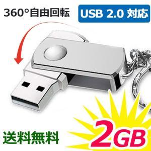 USBメモリー 小型 2GB 衝撃に強い 高速USB2.0 USBフラッシュメモリー キャップレス 回転式 記録用メモリー wallstickershop