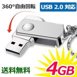USBメモリー 小型 4GB 衝撃に強い 高速USB2.0 USBフラッシュメモリー キャップレス 回転式 記録用メモリー wallstickershop