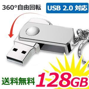 USBメモリー 小型 128GB 衝撃に強い 高速USB2.0 USBフラッシュメモリー キャップレス 回転式 記録用メモリー wallstickershop