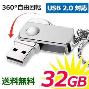 USBメモリー 小型 32GB 衝撃に強い 高速USB2.0 USBフラッシュメモリー キャップレス 回転式 記録用メモリー wallstickershop