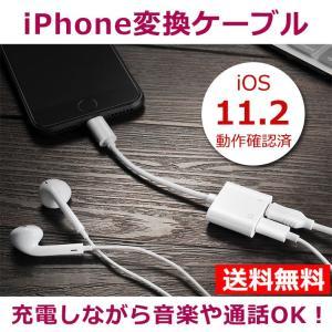 iPhone イヤホン 変換ケーブル 変換アダプタ イヤホンジャック 2in1 音楽 通話 アイフォン8 Plus 7 y2|wallstickershop