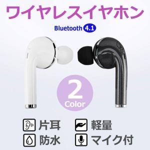 ワイヤレスイヤホン Bluetooth イヤホン 片耳 ブルートゥース イヤフォン iPhone Android 軽量 防水 通話可 アイフォン アンドロイド|wallstickershop