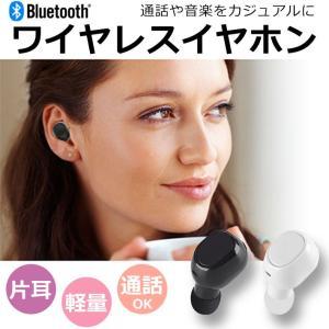 ワイヤレスイヤホン Bluetooth イヤホン 片耳 ブルートゥース イヤフォン iPhone Android 軽量 通話可 アイフォン アンドロイド|wallstickershop
