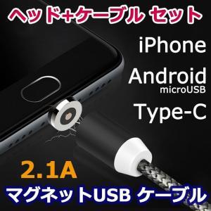 iPhone 充電ケーブル android microUSB Type-C マグネットタイプ (ヘッド+ケーブルセット) 磁石 マグネットタイプケーブル 断線しにくい|wallstickershop