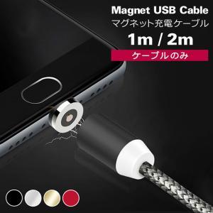iPhone 充電ケーブル android microUSB Type-C マグネットタイプ (1mケーブルのみ) 磁石 マグネットタイプケーブル 断線しにくい y2|wallstickershop