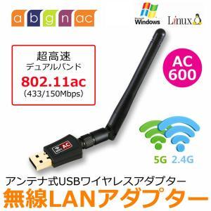 ■無線LAN接続ができないパソコンでもUSBに挿すだけで無線LAN接続が可能になるミニUSBワイヤレ...