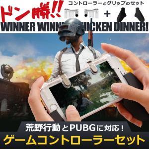 荒野行動コントローラー 最新 PUBG 押しボタン 改良版 左右2個セット スマホ グリップ エイムアシスト iPhone Android 第十代 透明 高感度 ゲームパッド wallstickershop