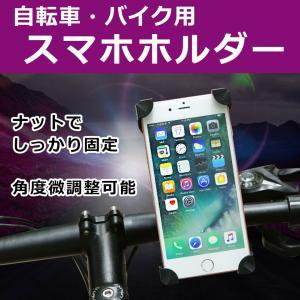 スマホホルダー 自転車 バイクタイ biketie ハードタイプ サイクリング ツーリング 携帯ブラケット スマホバンド バイク ベビーカー 振動に強い|wallstickershop
