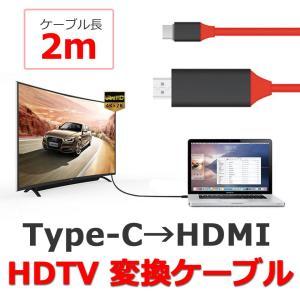 Type-C HDMI TV テレビ 接続 出力 ミラーリング 接続ケーブル GalaxyS8 S9 プロジェクター タブレット MHL スマートフォン 変換ケーブル y2|wallstickershop