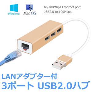 USBハブ 3ポート LANアダプター ハイスピード USB2.0対応 RJ45 有線LAN接続 ドライバー不要 Windows MacOS Android Linux y1|wallstickershop