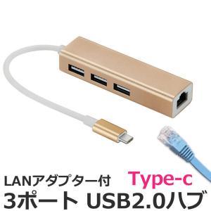 USBハブ 3ポート Type-C LANアダプター ハイスピード USB2.0対応 RJ45 有線LAN接続 イーサネット小型 バスパワー 3HUB y1|wallstickershop